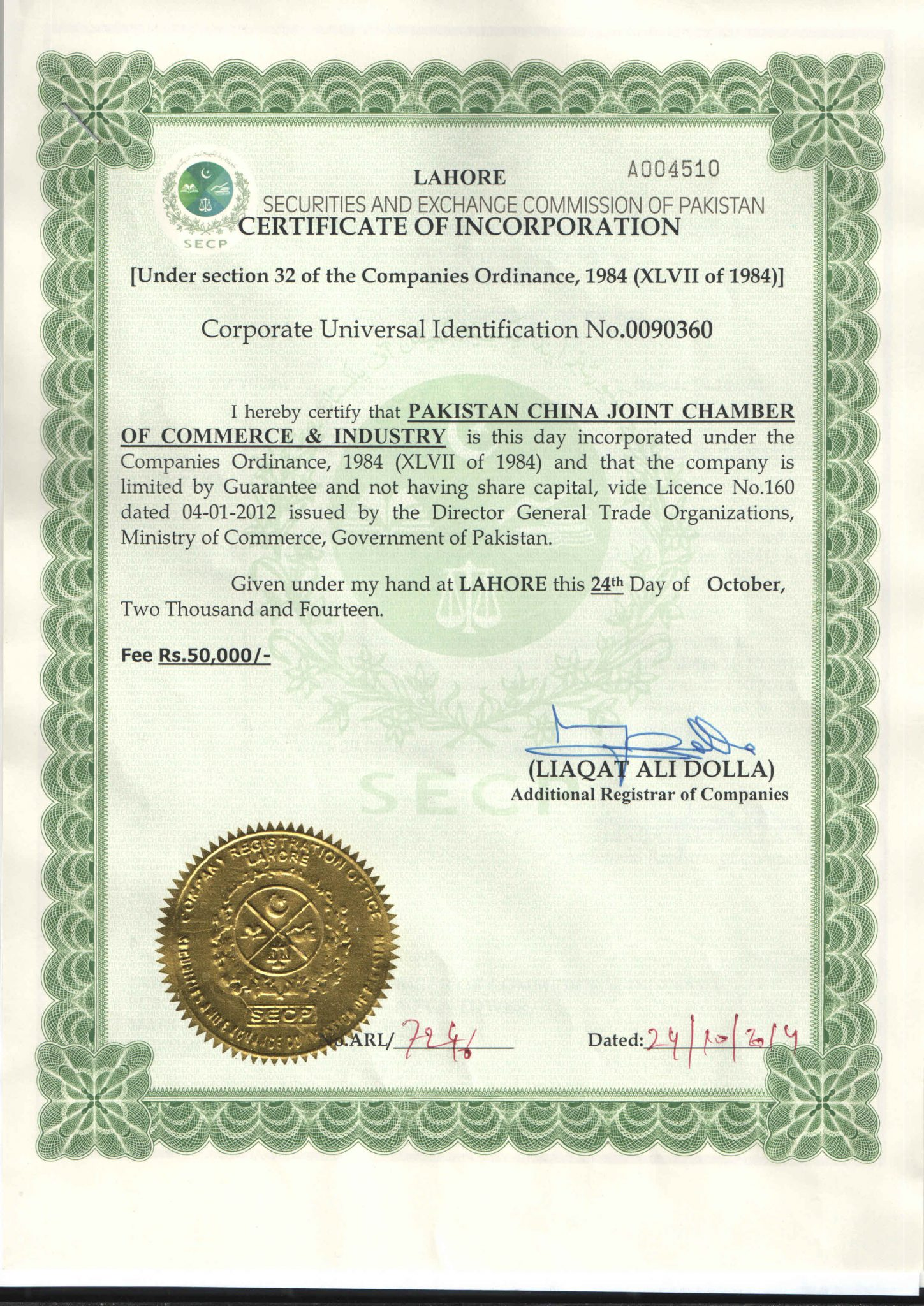 Incorporation Certificate of PCJCCI