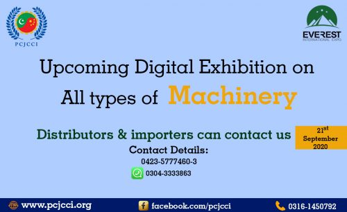 Digital Exhibition on Machinery
